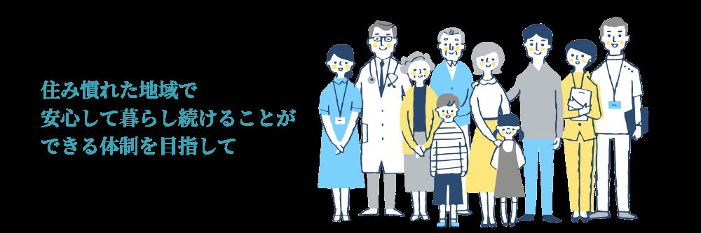 画像:山口市の高齢者等の健康と福祉の向上を目指して